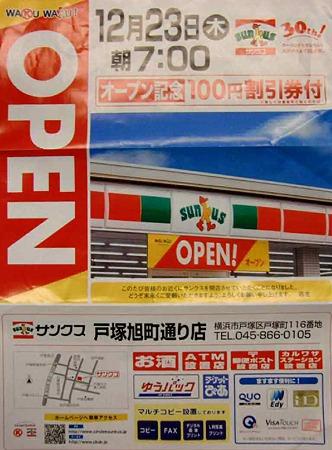 sunks tozukaasahimatidouriten-221223-3