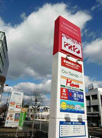 プリオ豊川 2011年1月21日(金) グランドリニューアルオープン -230122-1