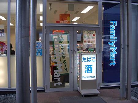 familymart kobekuko-230216-6