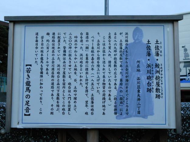 土佐藩・鮫洲抱屋敷跡&浜川砲台跡(看板)