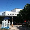 Photos: 雪塩製塩所