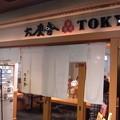 六厘舎TOKYO (東京駅)