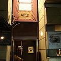 Photos: 盛岡 ぴょんぴょん舎