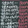 Photos: ストーン (浅草橋)