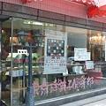 Photos: 東京洋菓子倶楽部