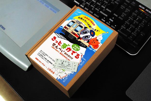 写真: 三陸鉄道応援せんべい