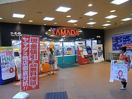 YAMADA DENKI Co.,LTD.