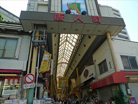 唐人町商店街(1)