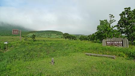 雨上がりの瀬の本高原(3)三愛レストハウス前