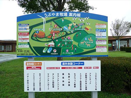 うぶやま牧場(1)