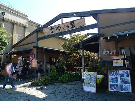 昭和の町の商店街(10)出会いの里