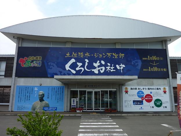 Photos: 土佐清水・ジョン万次郎 くろしお社中