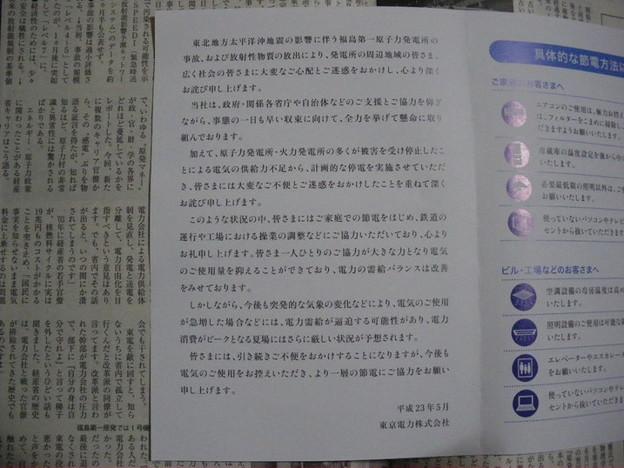 東電のお知らせ7