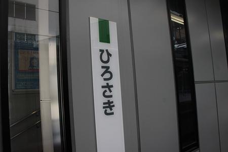 青い森鉄道線運休のため急遽弘前で下車。大館に向かいます。