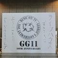 GG11にようこそ!!!